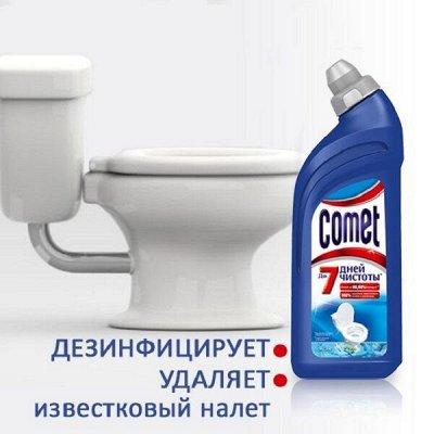 Здесь можно сэкономить! COMET для туалета 105 р.