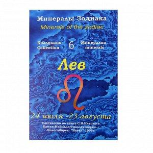 Коллекция минералов на открытке Лев