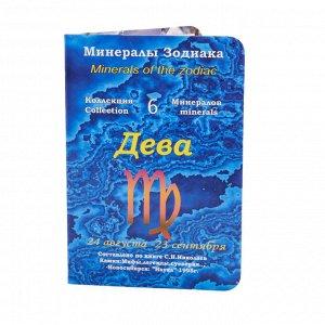 Коллекция минералов на открытке Дева
