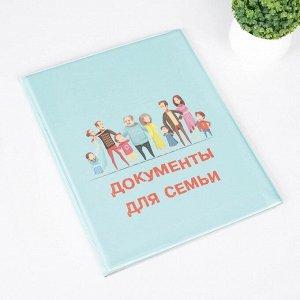Папка для семейных документов, 1 комплект, цвет голубой