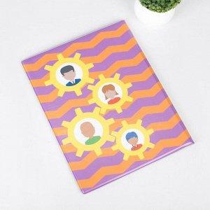 Папка для семейных документов, 1 комплект, цвет оранжевый/фиолетовый