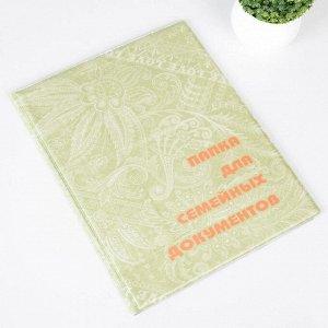 Папка для семейных документов, 1 комплект, цвет зелёный