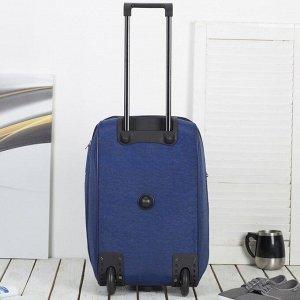 Сумка дорожная на колёсах, отдел на молнии, с увеличением, наружный карман, цвет синий
