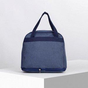 Сумка хозяйственная, отдел на молнии, с увеличением, наружный карман, длинный ремень, цвет синий