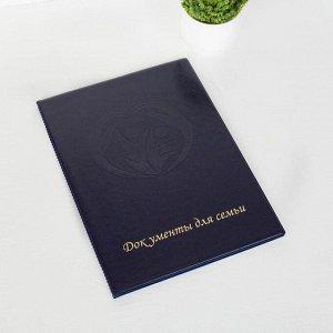 Папка для документов, 2 комплекта, цвет синий 5180173