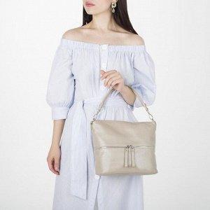 Сумка женская, отдел на молнии, 2 наружных кармана, цвет перламутровый