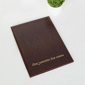Папка для документов, 2 комплекта, цвет коричневый 5180172