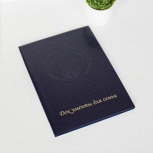 Папка для документов, 3 комплекта, цвет синий 5180178