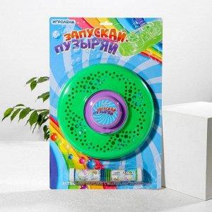 Летающая тарелка с мыльными пузырями «Запускай и пузыряй», 80 мл, мыльный р-р, пластик, 28 ? 43 ? 3 см