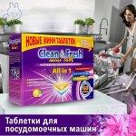 "CLEAN&FRESH Таблетки для ПММ 5в1 ""Clean & Fresh""  60шт (mini tabs) /8шт/"