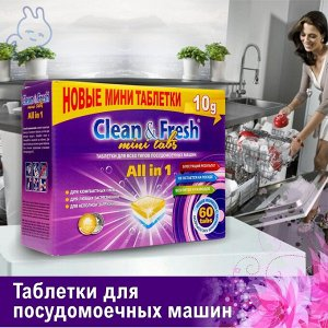 "CLEAN&FRESH Таблетки для ПММ 5в1 ""Clean & Fresh""  60шт (mini tabs) /8шт/"