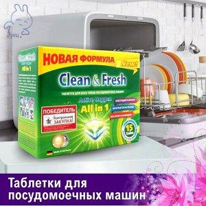"Таблетки для посудомоечных машин ""Clean&Fresh"" Allin1 (mini) 15 штук"