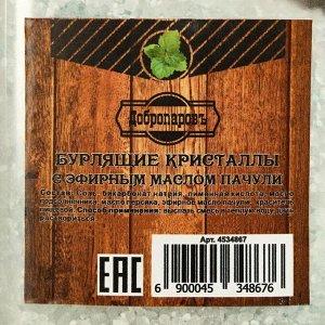 """Бурлящие кристаллы """"Добропаровъ"""" из персидской соли с эфирным маслом пачули, 350 гр"""