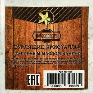 """Бурлящие кристаллы """"Добропаровъ"""" из персидской соли с эфирным маслом ванили, 350 гр"""