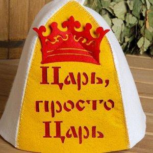 """Шапка банная """"Царь, просто царь"""" с аппликацией"""