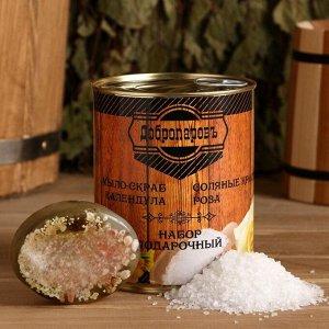 """Набор в банке мыло """"Календула"""", соль для бани с розой"""