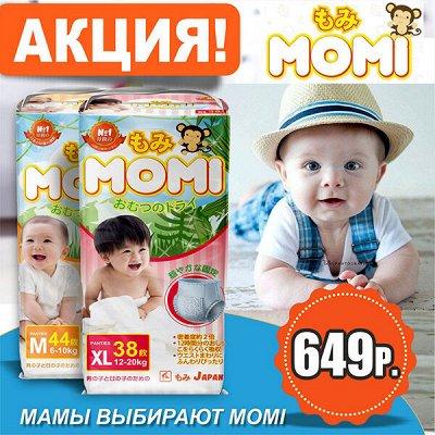 Экспресс! Подгузники YOURSUN - 599 рублей