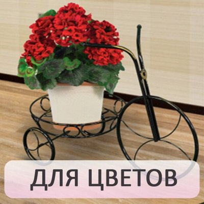 Мебель из металла! Цветочницы, полки, вешалки — Подставки для цветов — Кашпо и горшки