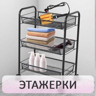 Мебель из металла! Раскладушки, полки, вешалки! — Этажерки металлические — Прихожая и гардероб