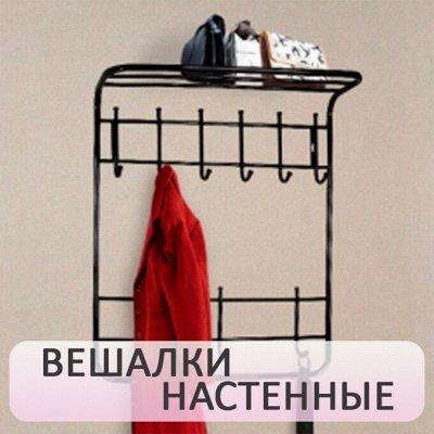 Мебель из металла! Раскладушки, полки, вешалки! — Вешалки для одежды настенные — Прихожая и гардероб
