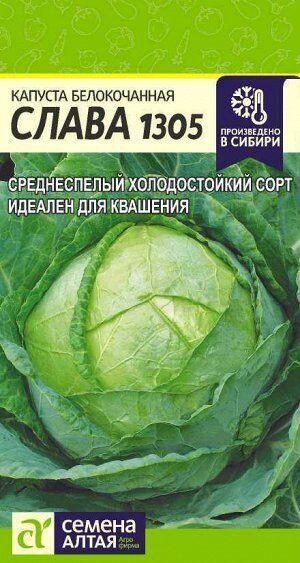 Капуста Слава 1305/Сем Алт/цп 0,5 гр.