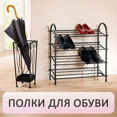 Мебель из металла! Раскладушки, полки, вешалки! — Полки для обуви — Прихожая и гардероб
