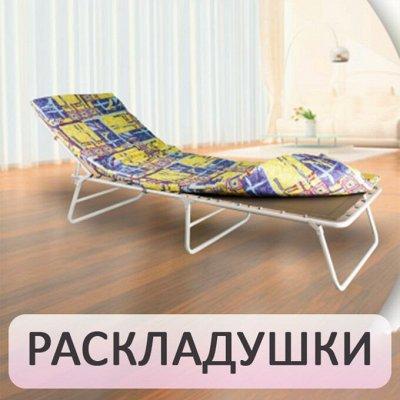 Мебель из металла! Цветочницы, полки, вешалки! — Раскладушки — Кровати