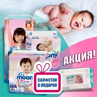 Экспресс! Подгузники YOURSUN  - 599 рублей! —  MOONY - в ассортименте и мини упаковке! — Подгузники