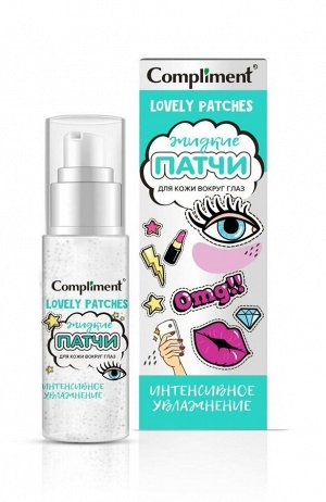 Compliment Lovely Patches Жидкие патчи д/кожи вокруг глаз Интенсивное увлажнение /50