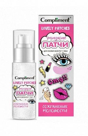 Compliment Lovely Patches Жидкие патчи д/кожи вокруг глаз Сохранение молодости /50