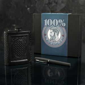 """Подарочный набор """"100% крутости"""",  фляжка 210 мл, ручка"""