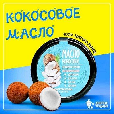 ✅Здоровое питание высокого качества — Кокосовая продукция — Диетическая бакалея
