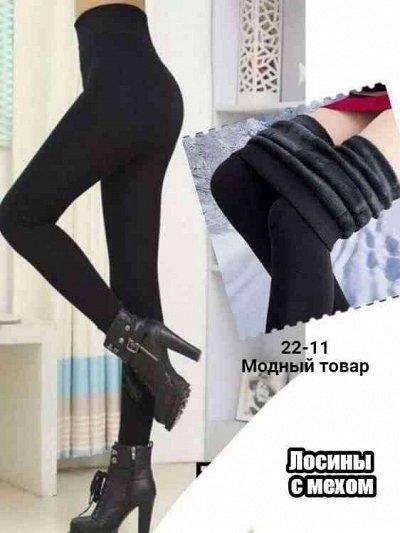 ❤️Хиты продаж! Модный гардероб по привлекательным ценам!❤️ — 399 рублей! Утепленные лосины — Леггинсы и лосины