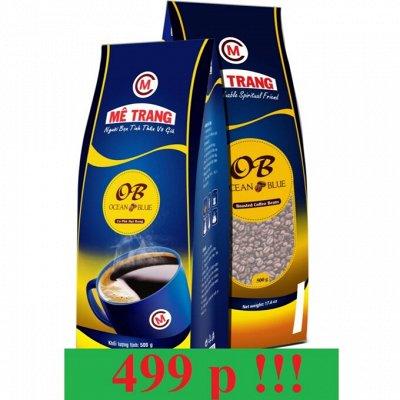 Вьетнам: Популярный Оушн Блу по суперцене - 499 руб — Чон и весь молотый кофе по лучшей цене — Молотый кофе