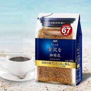 AGF Лакшери Кофе растворимый, м/у, 135 гр