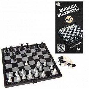 Игра настольная Шахматы и шашки магнитные, дорожный набор 2 игры в 1, Академия Игр.2276