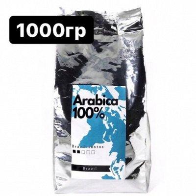КОФЕ зерно / молотый  Бразилия 🇧🇷 Вьетнам 🇻🇳  — Кофе 1000 гр — Кофе и кофейные напитки