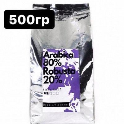 КОФЕ зерно / молотый  Бразилия 🇧🇷 Вьетнам 🇻🇳  — Кофе 500 гр — Кофе в зернах