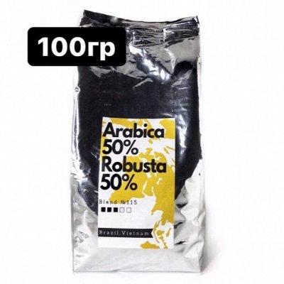 КОФЕ зерно / молотый  Бразилия 🇧🇷 Вьетнам 🇻🇳  — Кофе 100 гр  — Кофе в зернах