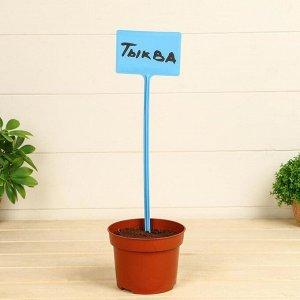 Ярлыки садовые для маркировки, 34 см, набор 10 шт., пластик, цвет МИКС