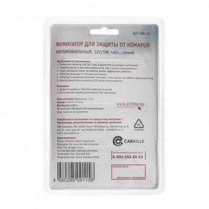 Фумигатор для защиты от комаров, автомобильный 12В/5Вт, синий, ACF-MK-01