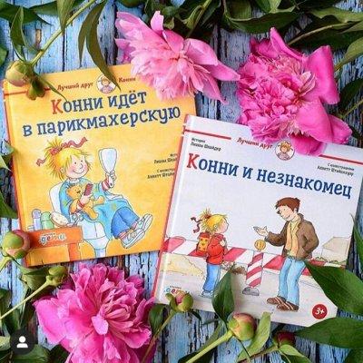 Мотивируем ребенка читать. Обучение чтения с нуля. — Альпина Паблишер. Лучший друг - Конни — Детская литература