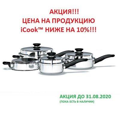 Амвэй - красота,здоровье,дом-23 — Посуда,ножи iCook™ АКЦИЯ, блендер и комплектующие к нему — Посуда