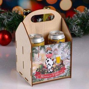 """Ящик под пиво """"С Новым годом!"""" бычок с пивом"""