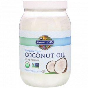 Garden of Life, Необработанное кокосовое масло холодного отжима, 1,6 л (56 жидких унций)