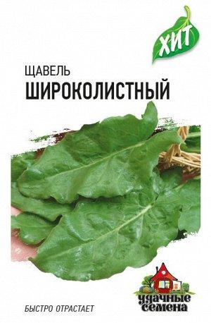Щавель Широколистный 0,2 г  ХИТ х3