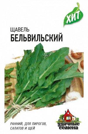 Щавель Бельвильский 0,2 г  ХИТ х3