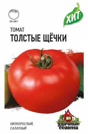 Томат Толстые щечки 0,1 г ХИТ х3