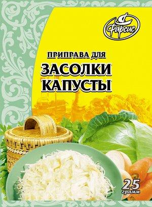 Приправа для засолки капусты