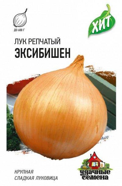 Семена «ГАВРИШ», «AgroElita»  в наличии Огромный ассортимент — Удачная серия — Семена овощей